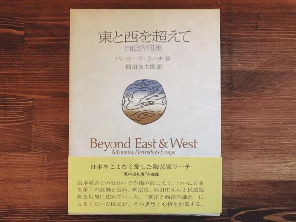 バーナード・リーチ 東と西を超えて ー自伝的回想ー | 工芸・民芸