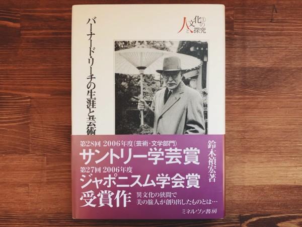 バーナード・リーチの生涯と芸術 「東と西の結婚」のヴィジョン:シリーズ・人と文化の探求1 | 工芸・民芸