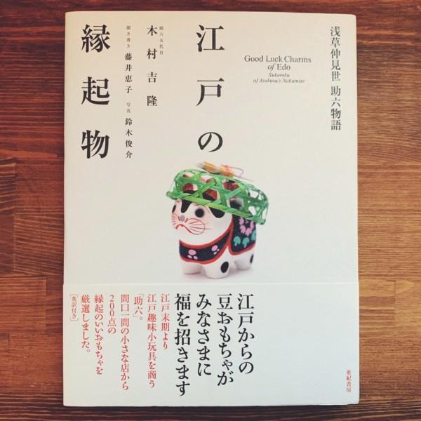 江戸の縁起物 ー浅草仲見世 助六物語ー | 工芸・民芸・郷土玩具