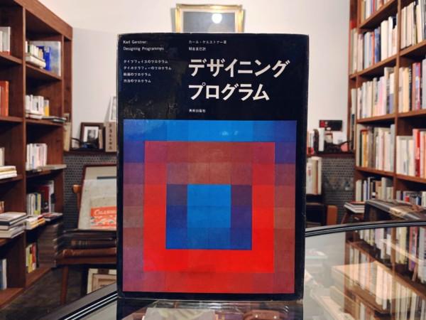 デザイニング・プログラム | カール・ゲルストナー著・朝倉直巳訳 | 美術出版社 | デザイン理論