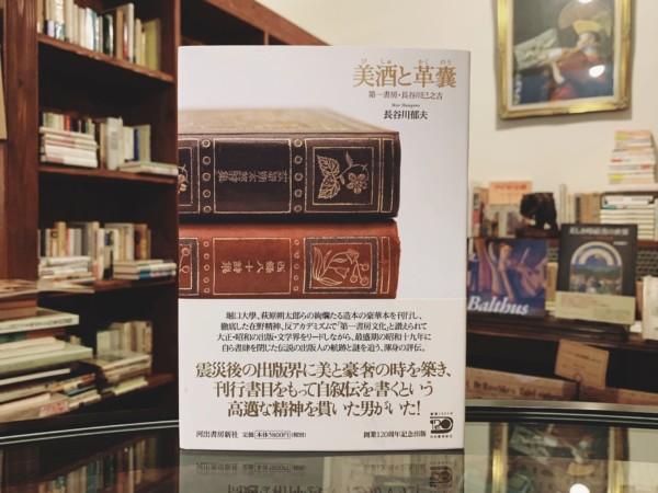 美酒と革嚢 第一書房・長谷川巳之吉 | 長谷川郁夫著 | 評伝・文学