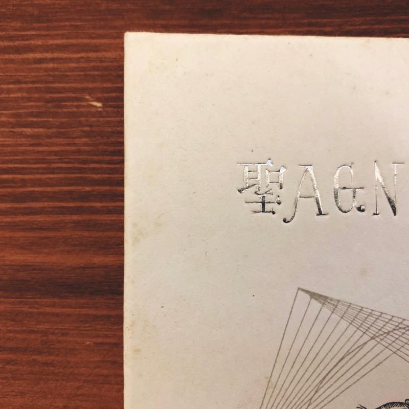 武井武雄 私刊豆本18 聖AGNES之書 | 木口木版画・署名入限定本 | 刊本・画文集