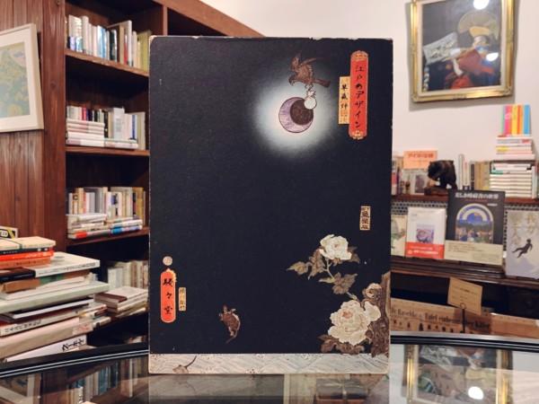 草森紳一 江戸のデザイン | 装幀:横尾忠則 | 駸々堂 | デザイン評論