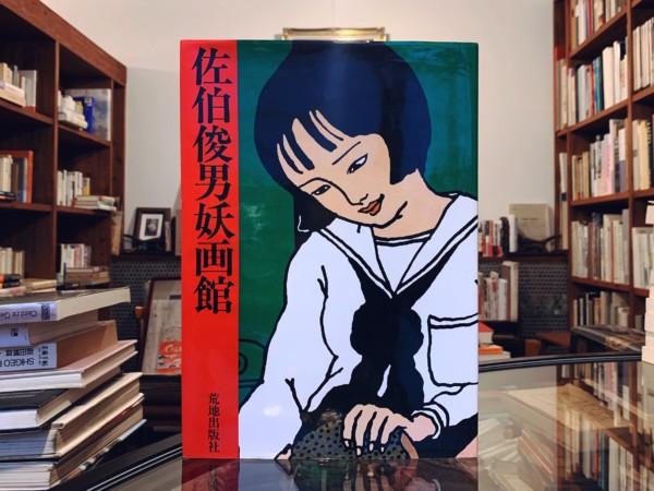 佐伯俊男妖画館 | 荒地出版社 | イラストレーション・画集