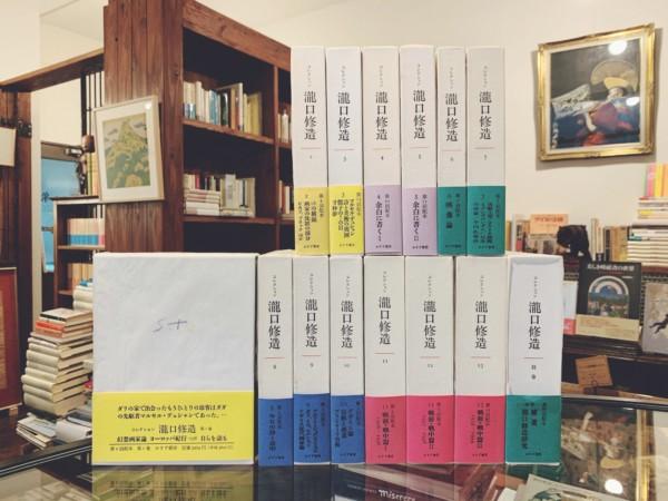 コレクション瀧口修造 全14冊揃(本巻13冊+別巻) | みすず書房 | 芸術論・随筆