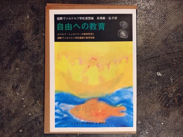 シュタイナー教育の本 | 自由への教育 ルドルフ・シュタイナーの教育思想と国際ヴァルドルフ学校運動の教育実践 | 哲学・人智学・教育学