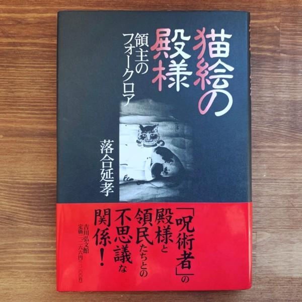 猫絵の殿様 領主のフォークロア | 落合延孝著・吉川弘文館 | 民俗学