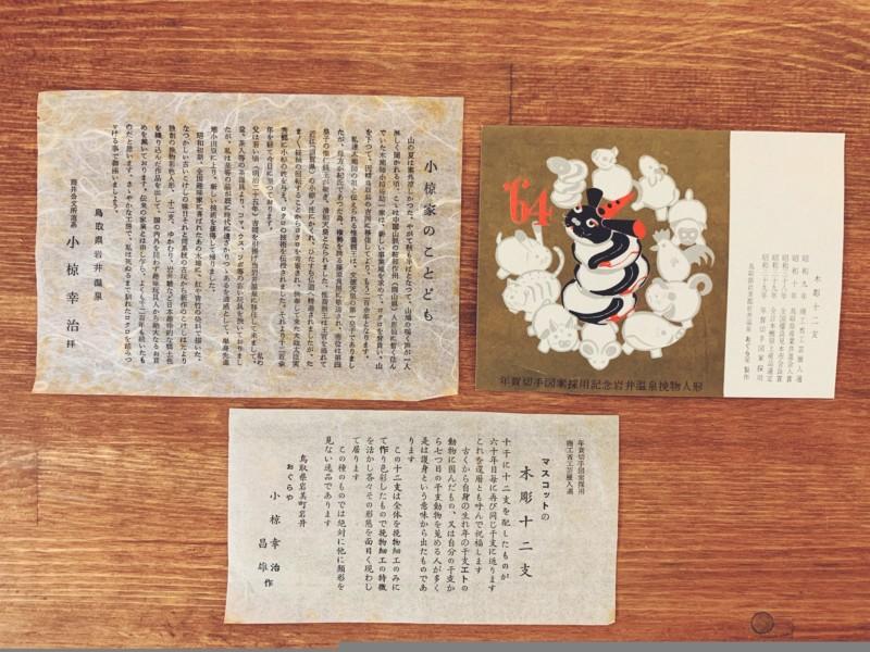 木彫十二支 鳥取県岩井温泉 おぐらや 小椋幸治作 | 民芸・郷土玩具・干支