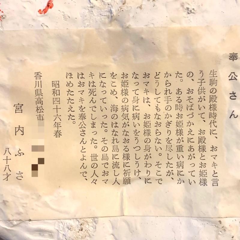 高松・宮内張子 奉公さん | 香川県・宮内フサ | 民芸・郷土玩具