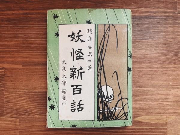 実説 妖怪新百話 | 明治39年初版・臆病古武士著 | 怪奇・怪談・幽霊・おばけ