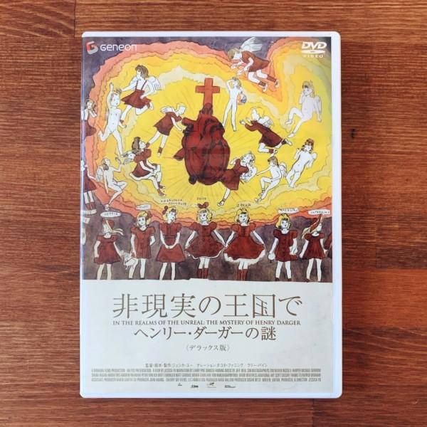 非現実の王国で ヘンリー・ダーガーの謎<デラックス版>DVD | ドキュメンタリー映画・アウトサイダーアート