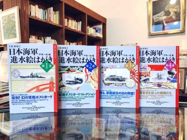 【復刻版】日本海軍進水絵はがき 全4巻揃 | 戸高一成編・光人社NF文庫 | ポストカードブック