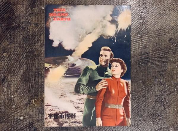 宇宙水爆戦 THIS ISLAND EARTH・1955年日本公開当時もの | 映画パンフレット・映画資料