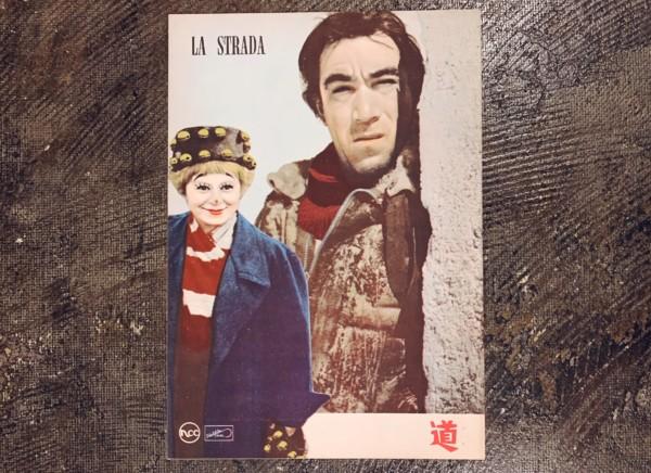 道 LA STRADA(ラ・ストラーダ) | 1954年イタリア映画・1957年日本公開当時もの・フェデリコ・フェリーニ監督作品 |