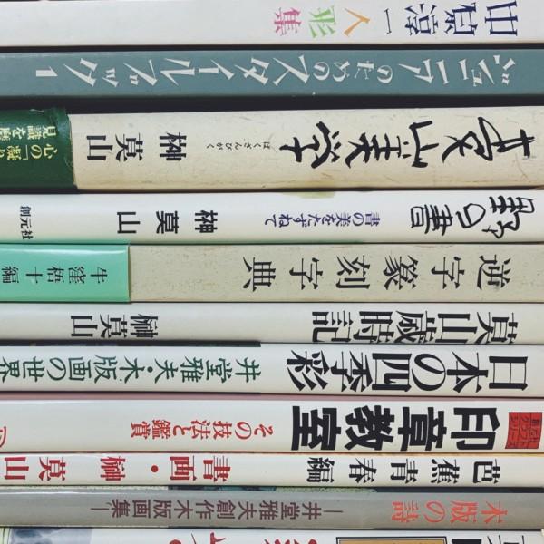 大阪府枚方市にて、美術書・篆刻に関する古本出張買取