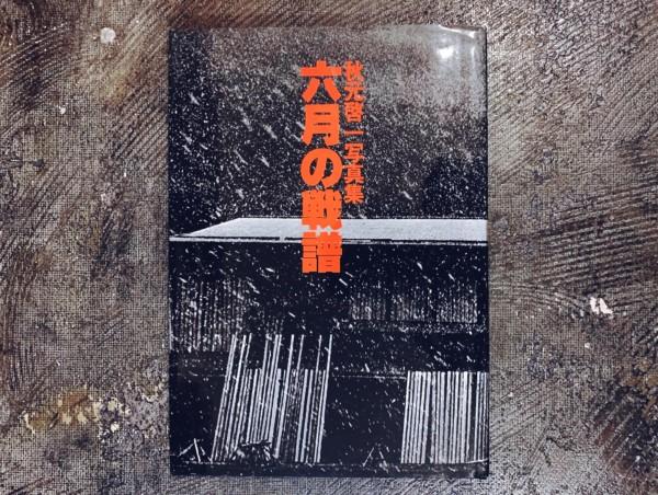秋元啓一写真集 六月の戦譜 | 秋元啓一追悼写真集・非売品 限定800部 | 写真集・報道写真