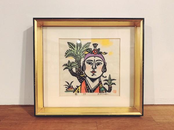 儀間比呂志木版画作品「舞姫」 | 美術・版画