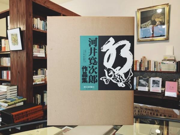 河井寛次郎作品集 | 昭和55年 限定600部 | 朝日新聞社 | 美術・工芸