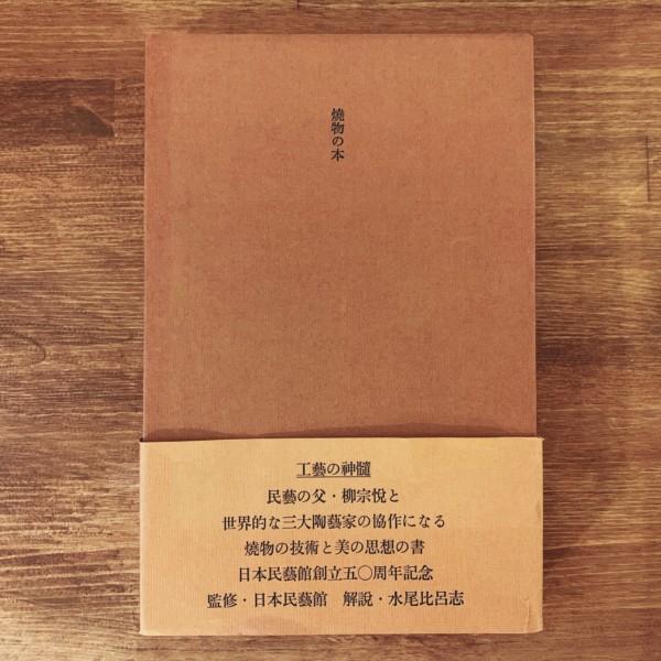 焼物の本 | 柳宗悦著 バーナード・リーチ / 河井寛次郎 / 浜田庄司 述著 | 美術・工芸・民芸