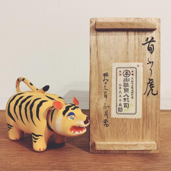 京都丸平大木人形店 首ふり虎・大木平蔵 | 昭和13年・戦前の丸平の人形 |  工芸・人形