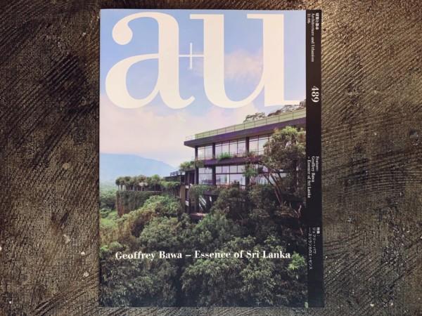 a+u 建築と都市 2011年6月号 No.489 | 特集:ジェフリー・バワ ースリランカのエッセンス | 建築雑誌