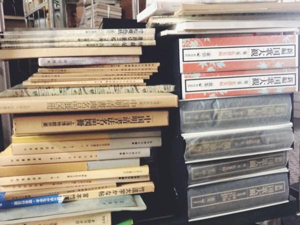 大阪府河内長野市にて、書道に関する古本出張買取