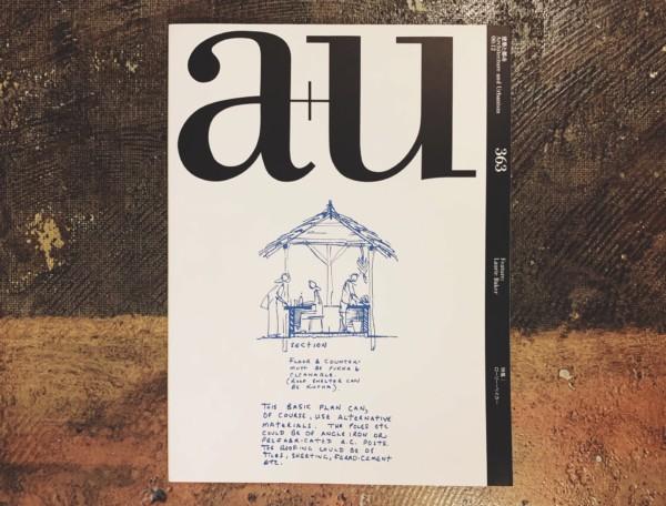 a+u 建築と都市 2000年12月号 No.363 | 特集:ローリー・ベイカー | 建築雑誌