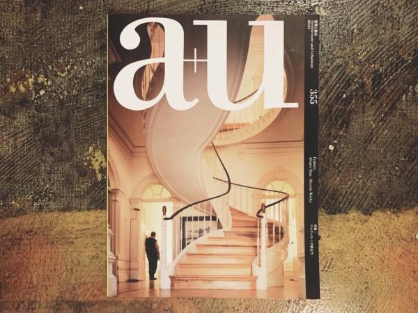 a+u 建築と都市 2000年4月号 No.355 | 特集:アルヴァロ・シザ最近作 | 建築雑誌