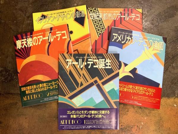 アール・デコの世界  全5巻揃 | 学研 | 美術・建築・工芸・ファッション・デザイン