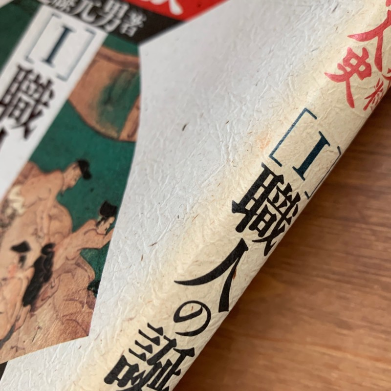 ヴィジュアル史料 日本職人史 全4巻揃 | 遠藤元男著・雄山閣出版 | 歴史・民俗学・工芸
