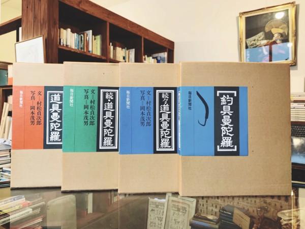 道具曼陀羅 正続続々+釣具曼陀羅 全4冊セット | 毎日新聞社 | 工芸・デザイン・歴史