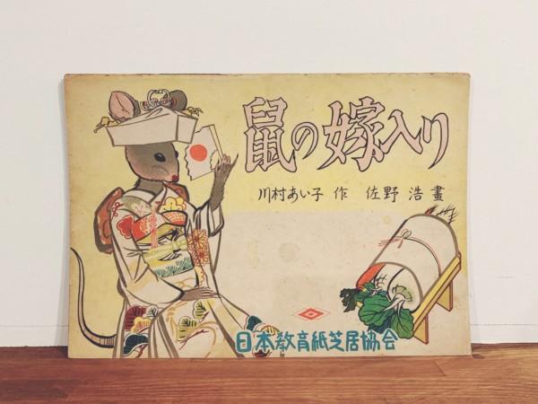 戦前の紙芝居 | 鼠の嫁入り | 作:川村あい子 / 画:佐野浩 / 日本教育紙芝居協会 | 昭和18年