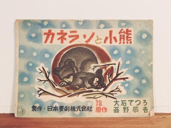 アイヌの紙芝居 | カネランと小熊 | 作:西野辰吉 / 画:大石てつろ / 日本画劇株式会社 | 昭和25年