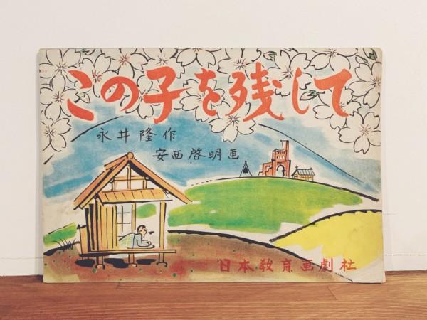 紙芝居 | この子を残して | 作:永井隆 / 画:安西啓明 / 日本教育画劇社 | 昭和25年