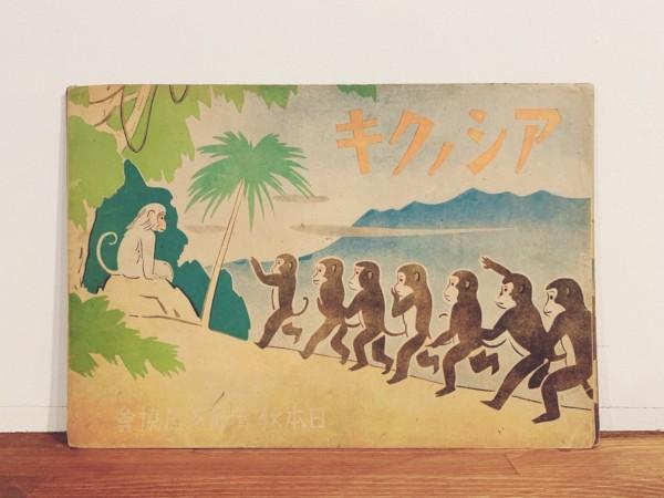 戦前の紙芝居 | アシノクキ | 日本教育紙芝居協会作品 / 日本教育画劇株式会社 | 昭和16年