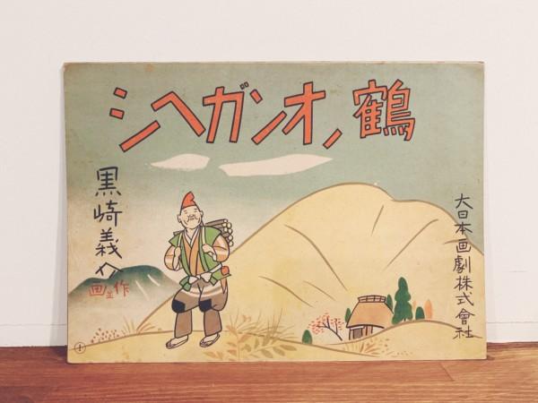 紙芝居 | 鶴ノオンガヘシ | 作・画:黒崎義介 / 大日本画劇株式会社 | 昭和20年