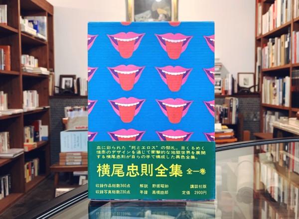 横尾忠則全集 全一巻 | 講談社 | グラフィックデザイン・現代美術
