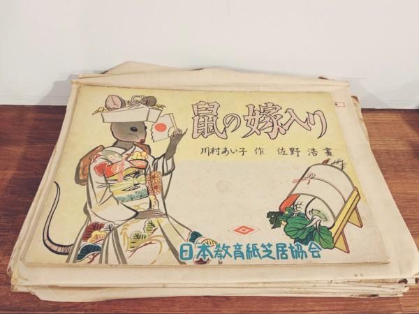 昭和戦前・昭和20年代の紙芝居を大阪市住吉区にて出張買取