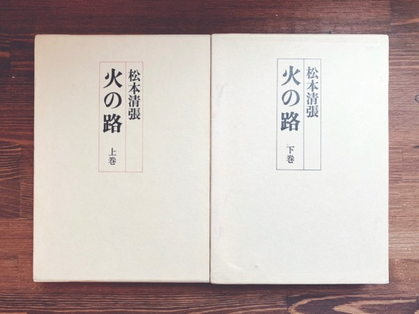 松本清張 火の路 上下巻 2冊組 | 松本清張毛筆署名入 / 1975年初版 / 文藝春秋 | 文学・小説