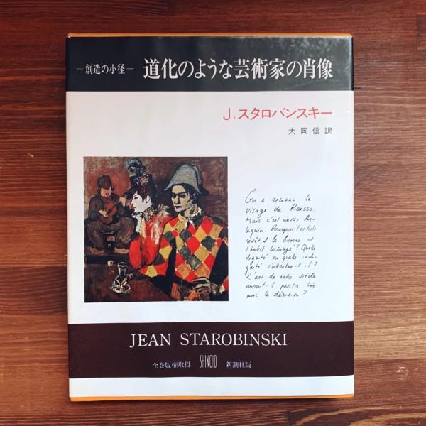 道化のような芸術家の肖像 : 叢書 創造の小径 ジャン・スタロバンスキー著・大岡信訳 | 新潮社 | 美術評論