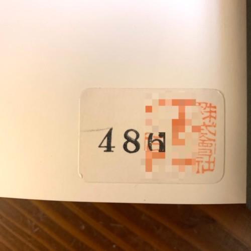 デザインの原点 ブラウン社における造形の思想とその背景 | 向井周太郎+羽原肅郎著・日本能率協会 | デザイン理論