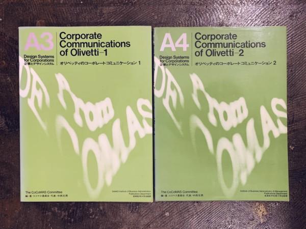 オリベッティのコーポレートコミュニケーション 全2巻 | 企業とデザインシステムA3・A4 | 編著:ココマス委員会・中西元男 / 産業能率短期大学出版部 | デザイン書