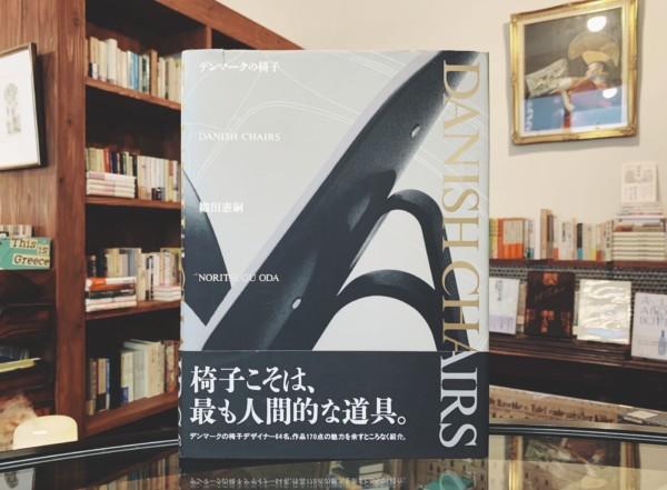 デンマークの椅子 DANISH CHAIRS | 織田憲嗣著・光琳社出版 | インダストリアルデザイン