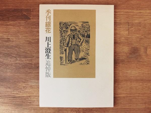 季刊「銀花」川上澄生追悼版・限定1000部 | 昭和47年・文化出版局 | 雑誌・冊子