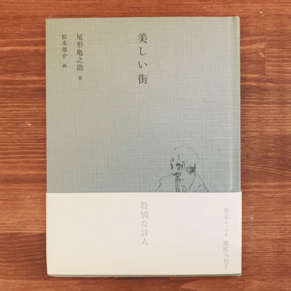 尾形亀之助 美しい街 | 画:松本竣介 | 夏葉社 | 日本文学・詩集