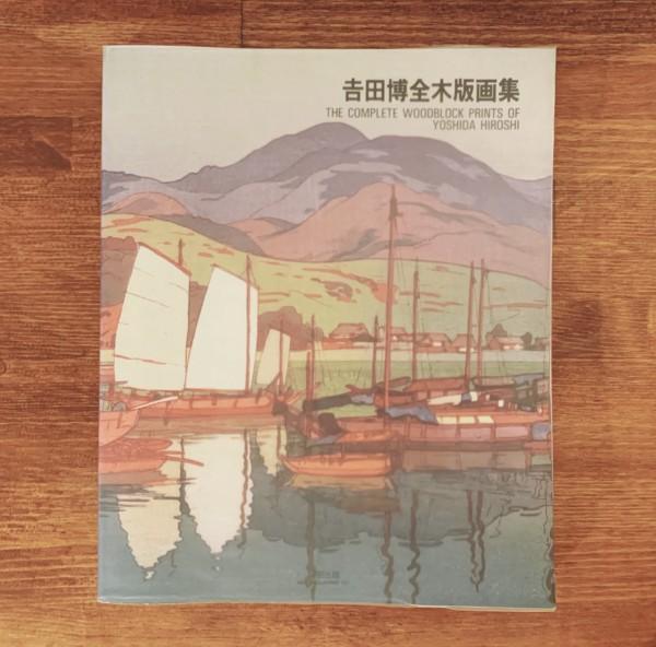 吉田博全木版画集 THE COMPLETE WOODBLOCK PRINTS OF YOSHIDA HIROSHI | 美術・版画