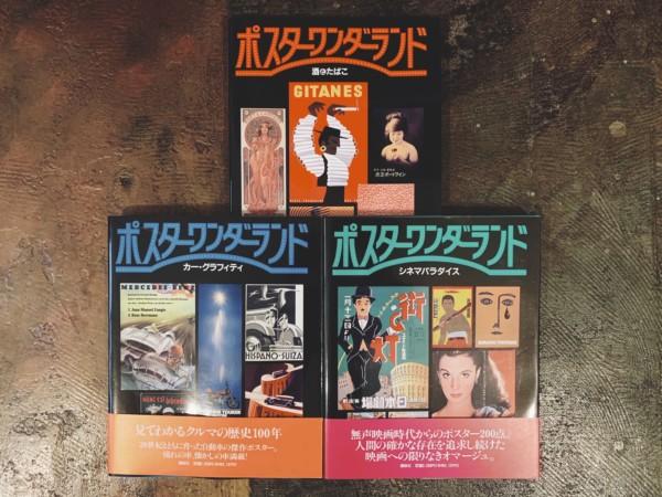 ポスターワンダーランド 酒とたばこ / シネマパラダイス / カー・グラフィティ 3冊セット | ポスターデザイン