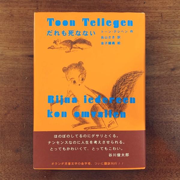トーン・テレヘン だれも死なない | 長山さき:訳 / 金子國義:絵 | 海外児童文学