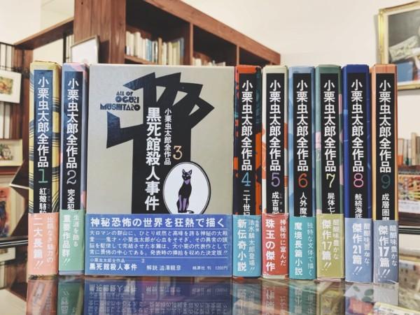 小栗虫太郎全作品 全9巻揃 | 文学・推理小説