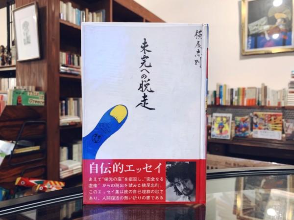 横尾忠則 未完への脱走 | 昭和45年初版・講談社 | エッセイ